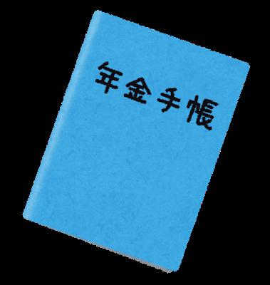 日本年金機構がペーパーレス化の方針を決定!