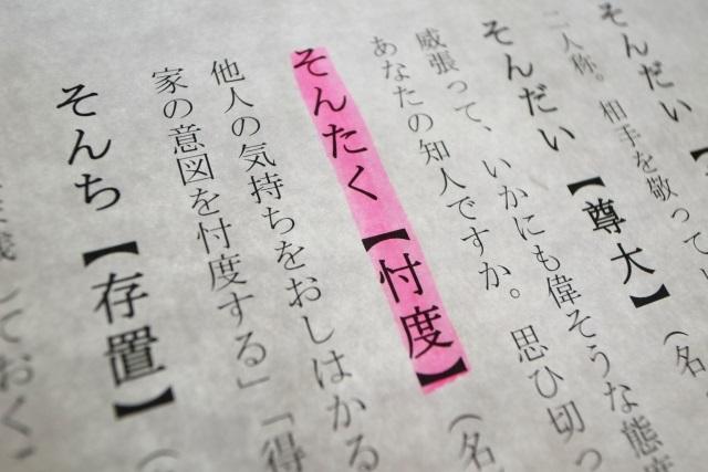 小泉進次郎氏が配布資料のペーパーレス化を宣言